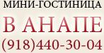 Мини-гостинница в Анапе. +7 (918)440-30-04