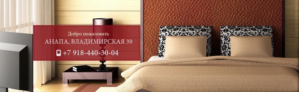Добро пожаловать. АНАПА, ВЛАДИМИРСКАЯ 39. +7 918-440-30-04