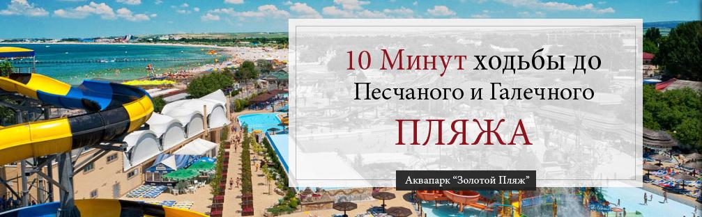 7 Минут ходьбы до Песчаного и Галечного ПЛЯЖА