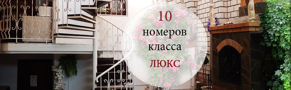 10 номеров класса люкс